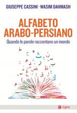 """""""Alfabeto arabo-persiano. Quando le parole raccontano un mondo"""" di Giuseppe Cassini e Wasim Dahmash"""
