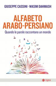 Alfabeto arabo-persiano. Quando le parole raccontano un mondo, Giuseppe Cassini, Wasim Dahmash