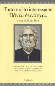 Πἀντα δεινὀτατα, Alvaro Rissa